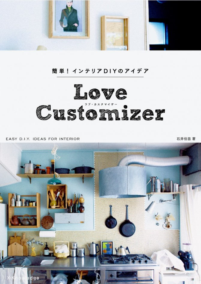 love-customizer01